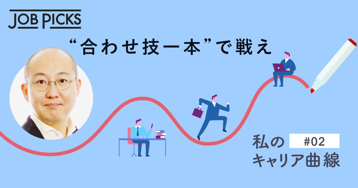 【CEO】リクルート卒のAI起業家がやってきた「成長の掛け算」