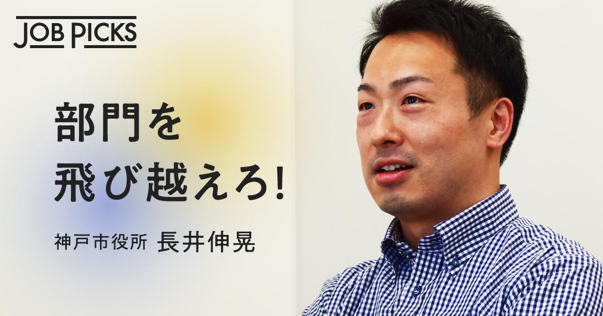 【転機】安定志向の学生が、神戸の「公務員イノベーター」になった理由 | JobPicks
