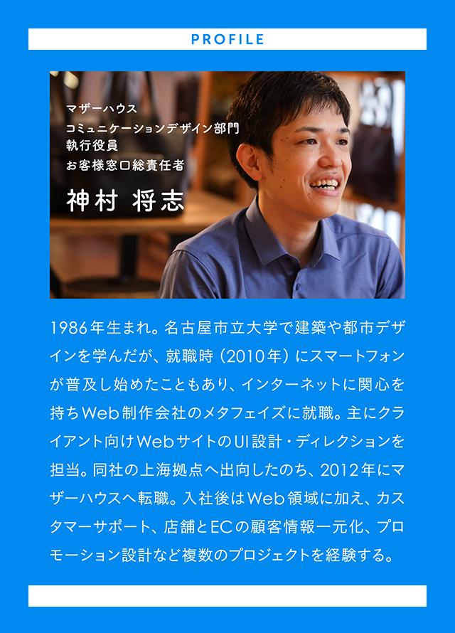 マザーハウスの「すごい顧客体験づくり」試行錯誤を支えた良書5選_神村将志さんの経歴