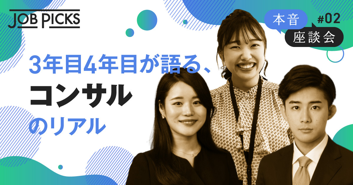 【本音座談会】総合コンサルティング会社の仕事、社風の違いを徹底比較_01