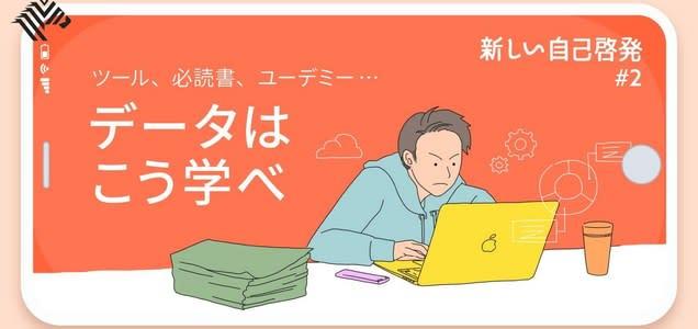 【プロ直伝】知識ゼロから使える「データサイエンス」14教材