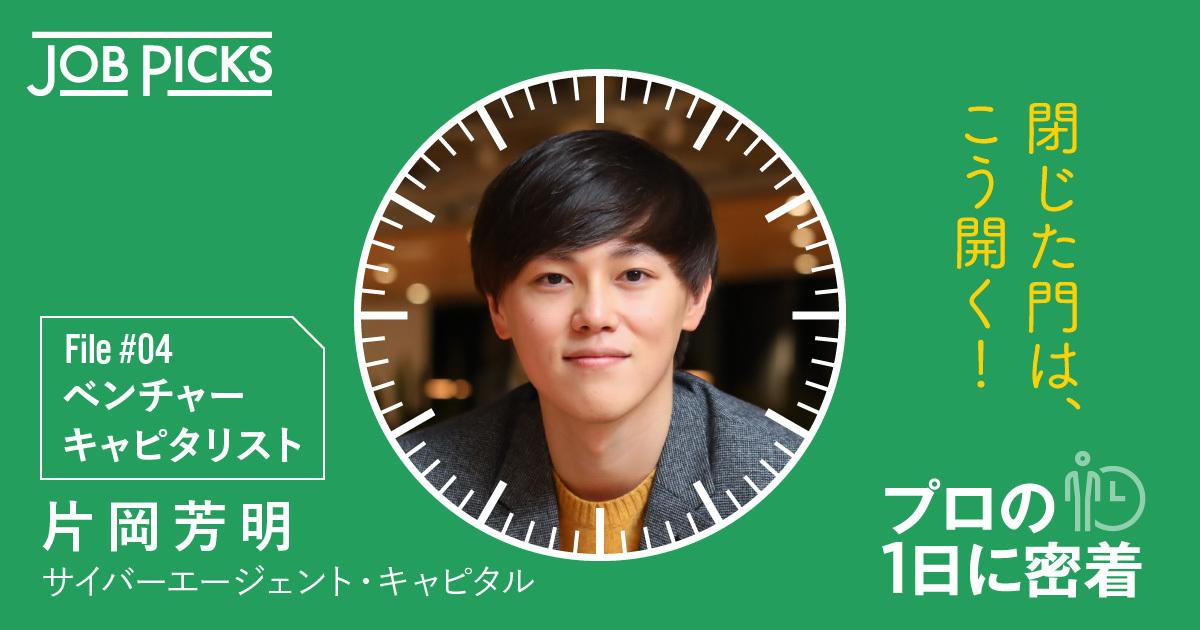 【直伝】新卒でベンチャーキャピタリストになる方法_片岡芳明さん_サイバーエージェント・キャピタル