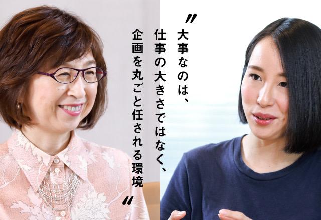 大事なのは仕事の大きさではなく企画を丸ごと任される環境_DeNA南場智子さん