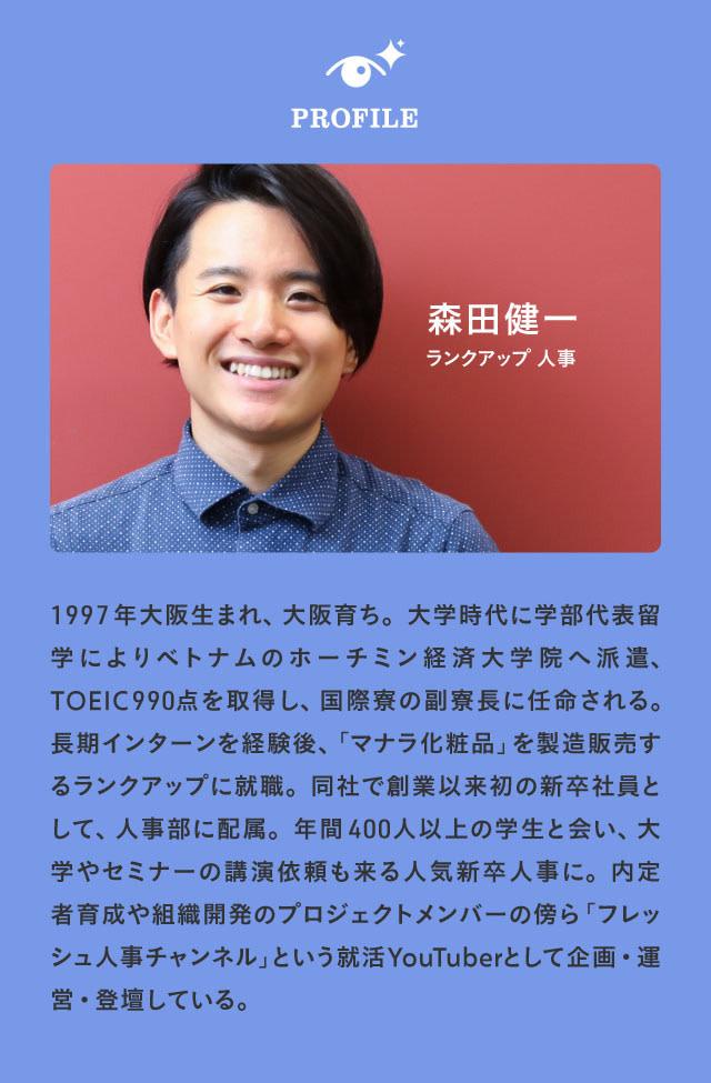 新卒人事がYouTuberデビューして知った、情報発信のコツ3選_森田健一_01