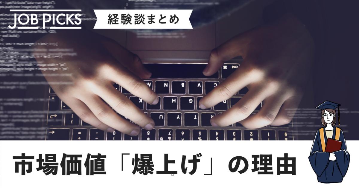 【事例研究】高専卒業生に広がる「技術者の先」にあるキャリア
