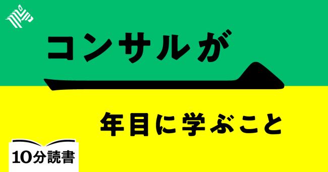 【読書】コンサル一年目が叩き込まれる「必須スキル」_01