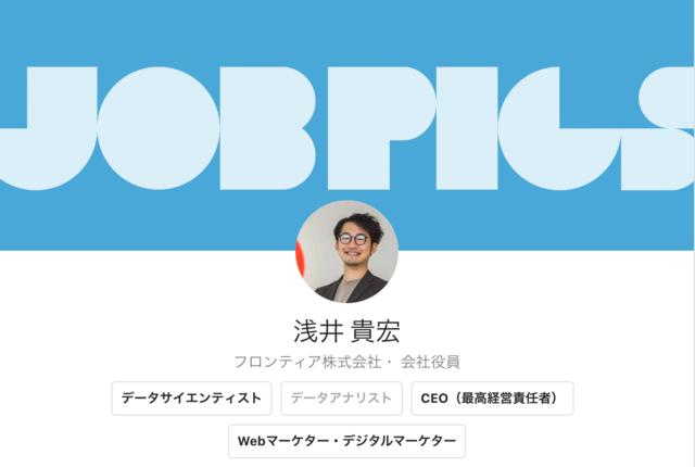 浅井貴宏 フロンティア株式会社