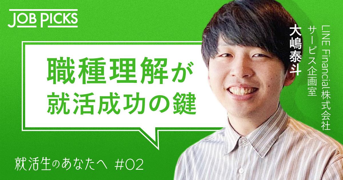 【LINE・24歳】若手プロダクトマネージャーの仕事の中身