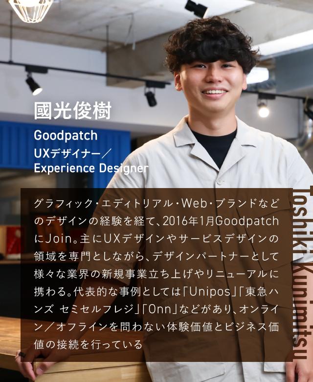 Goodpatch_UX_pf