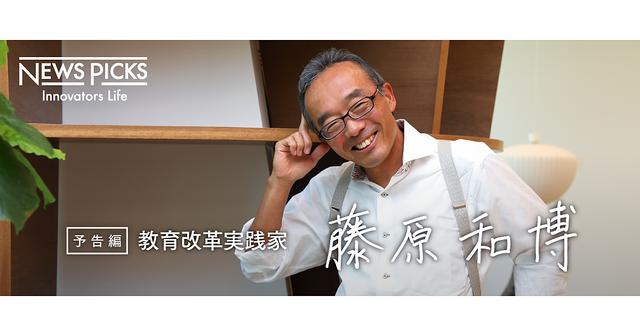 「元リク」藤原和博の「100万人に1人」になれる働き方