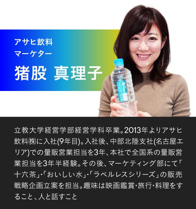 【OG訪問】アサヒ飲料の元営業が、異動して知ったマーケターの本質_猪股真理子_01