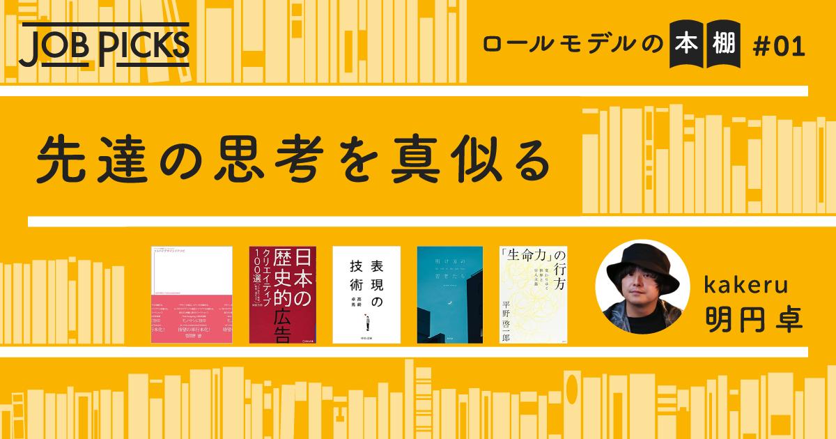 【企画力】バズる広告の仕掛け人が伝授、クリエイティブ脳が覚醒する5冊