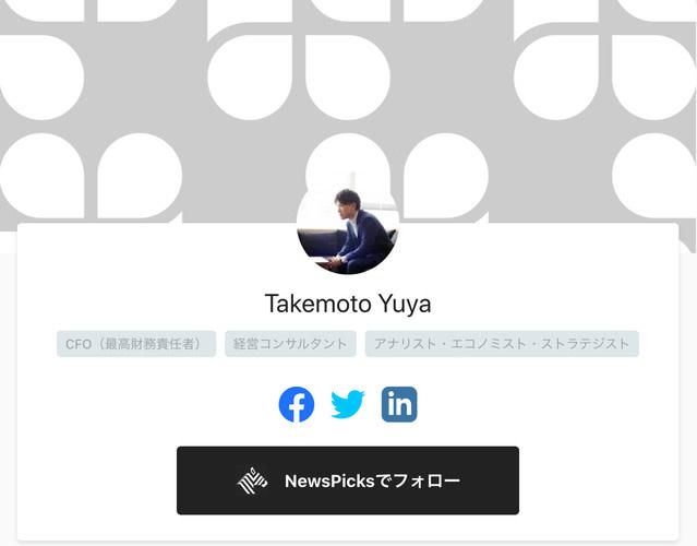 竹本祐也さん JobPicksプロフィールページ