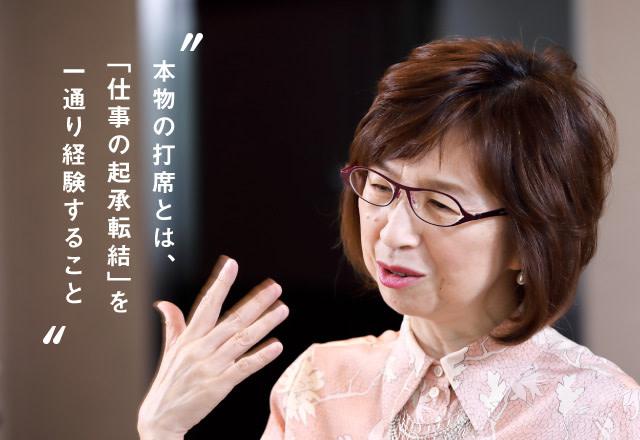 本物の打席とは仕事の起承転結を一通り経験すること_DeNA南場智子さん