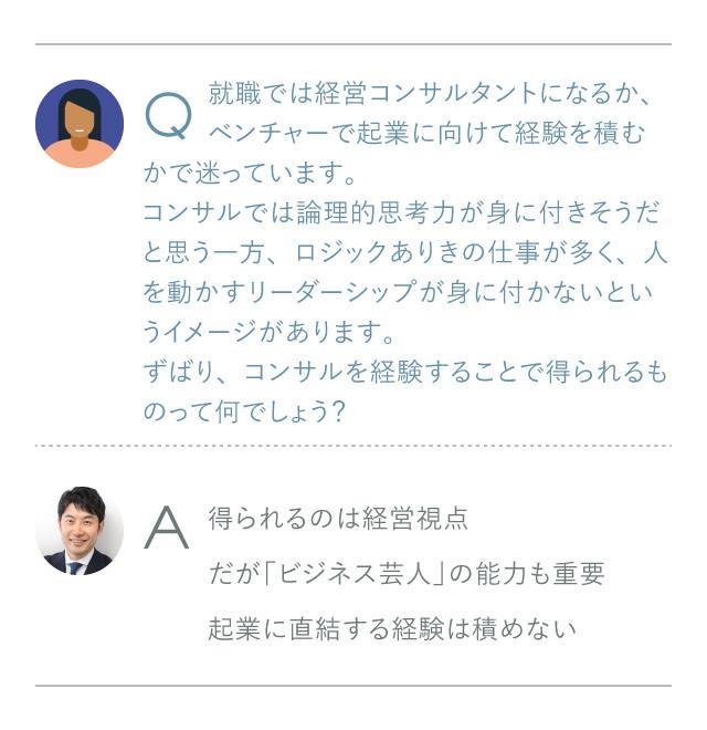 塩野誠さん QA-2