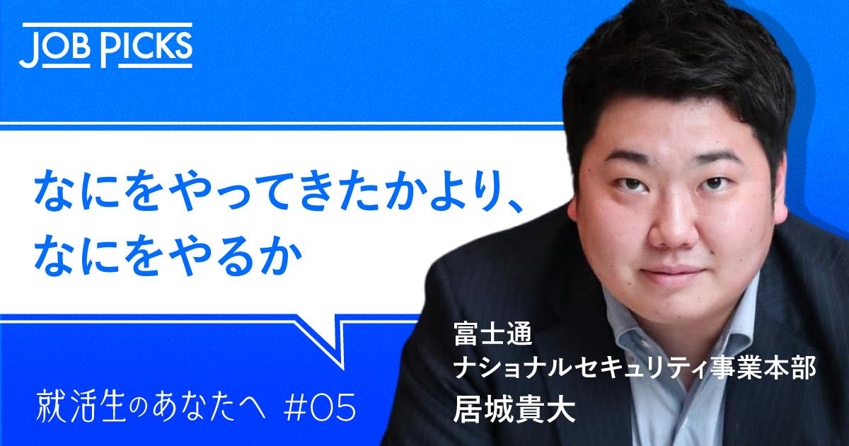 【富士通・25歳】学歴コンプレックスを解消した「過去より未来」の考え方_居城貴大_01