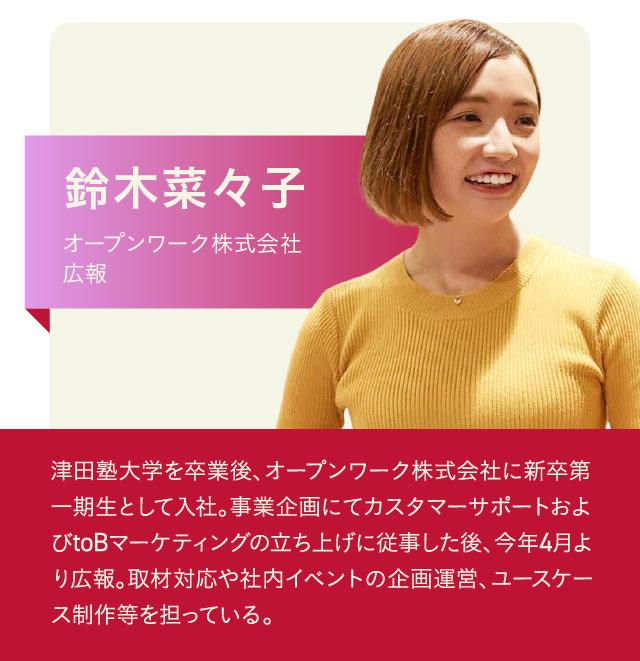 【座談会】先輩3人がアドバイス、女子大からのオリジナルキャリアの作り方_03