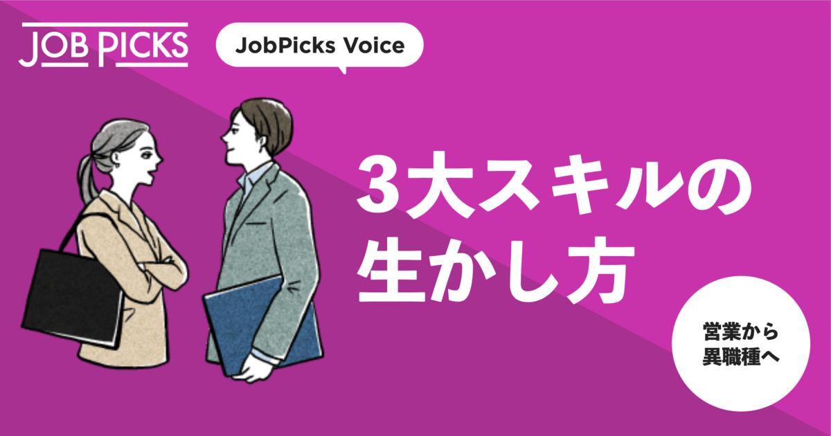 【転職事変】6職種で検証「営業経験」は本当につぶしが効くのか