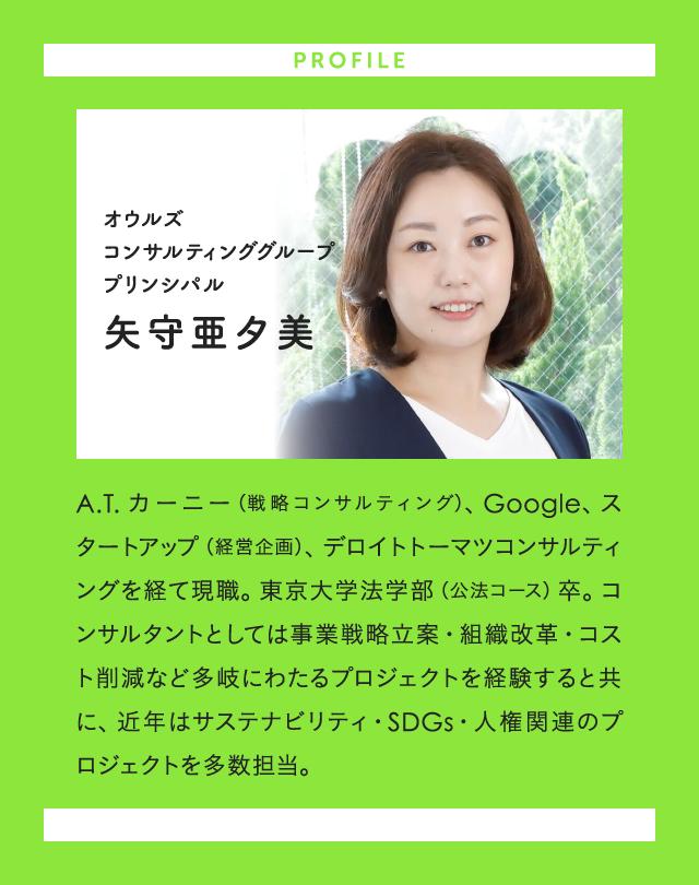 矢守亜夕美さん 経歴