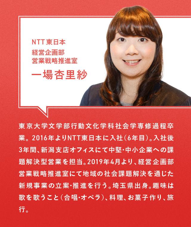 【NTT東日本】経営を志す私が、現場に立ち続ける理由_02__一場杏理紗