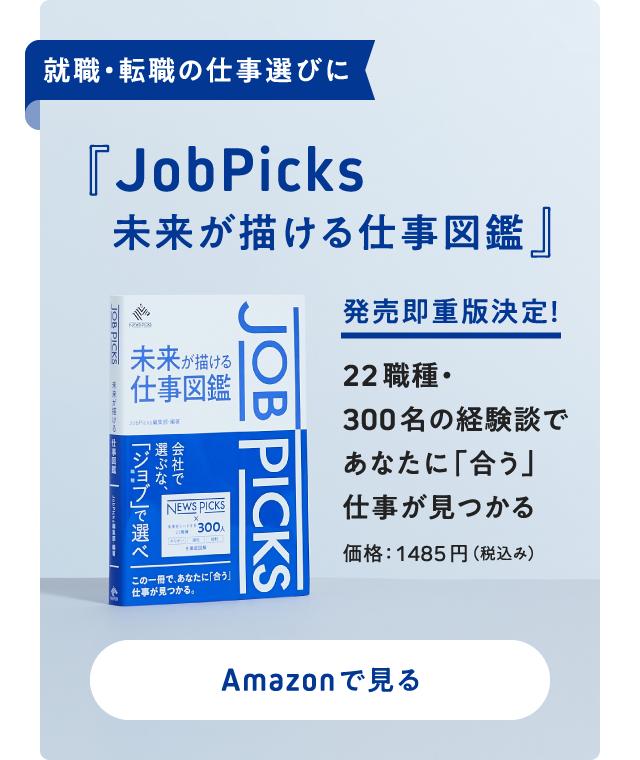 「JobPicks 未来が描ける仕事図鑑」