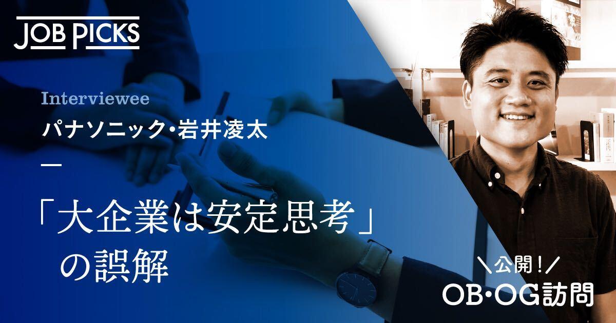 【OB訪問】パナソニックの先輩社員に聞く、社風や配属、伸びる人材_岩井凌太_00
