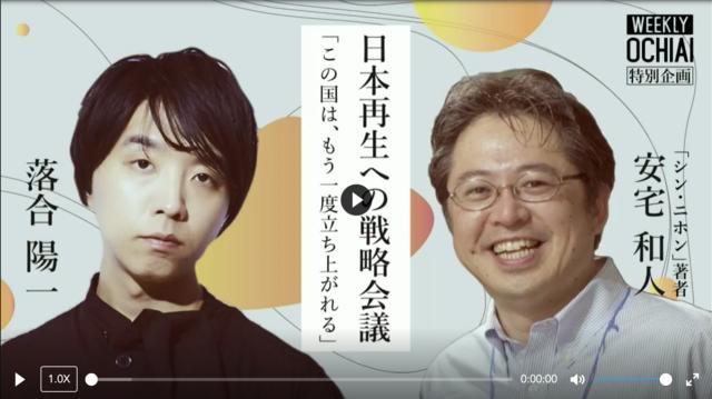 落合陽一×安宅和人「日本再生を考える」