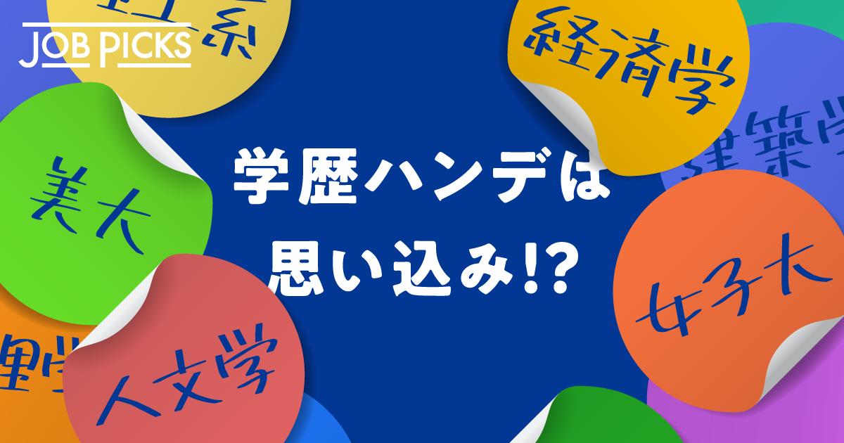 【新就活】学歴・専攻で決めつけない「意外な適職」の見つけ方_01