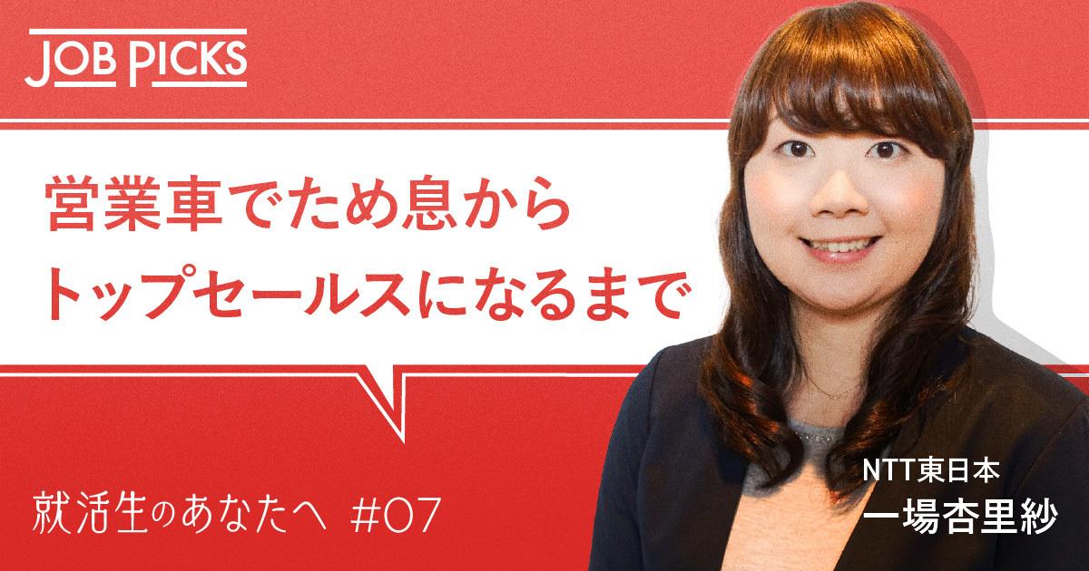 【NTT東日本】経営を志す私が、現場に立ち続ける理由_一場杏理紗_01