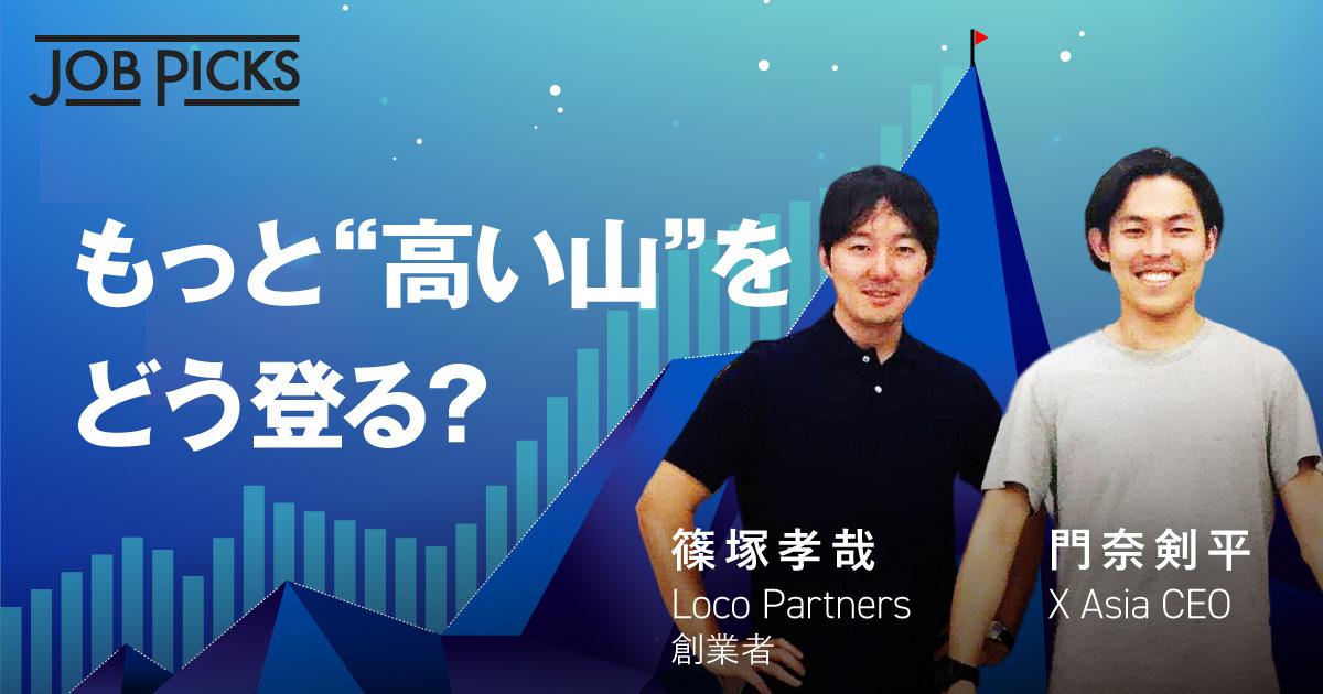 【CEO】人生を変える「メンター」の見つけ方