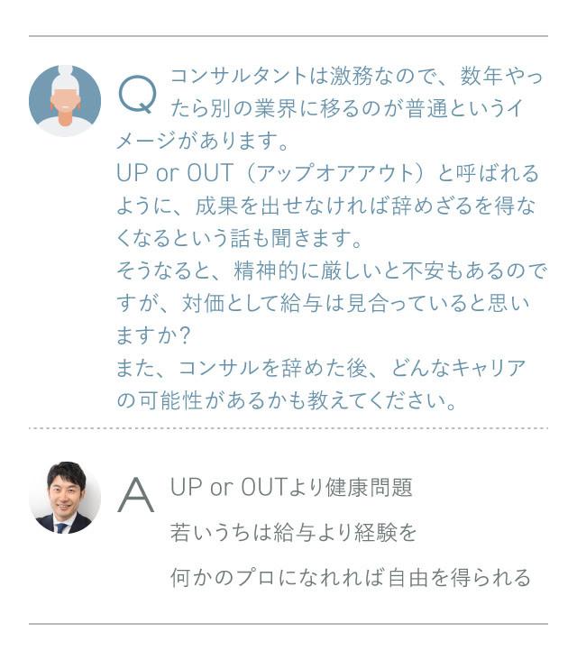 塩野誠さん QA-4