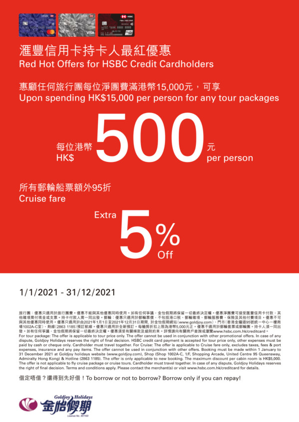 HSBC Cruise Fare 5% Off
