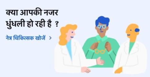 क्या आपकी नजर धुंधली हो रही है  ? नेत्र चिकित्सक खोजें ।