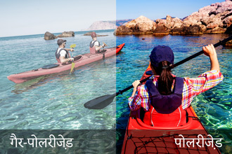 Side by side perspective view on polarized vs non-polarized sunglasses - Hindi