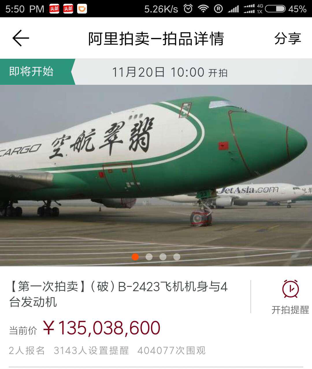 Taobao-Boeing