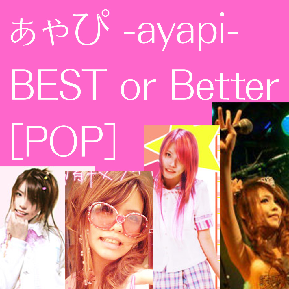 ぁゃぴ -ayapi- BEST or Better [POP]