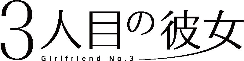 3人目の彼女ロゴ