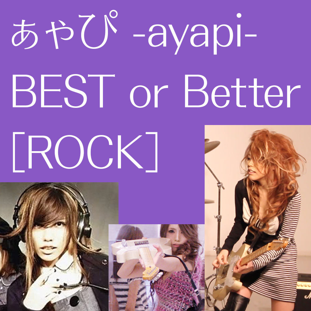 ぁゃぴ -ayapi- BEST or Better [ROCK]