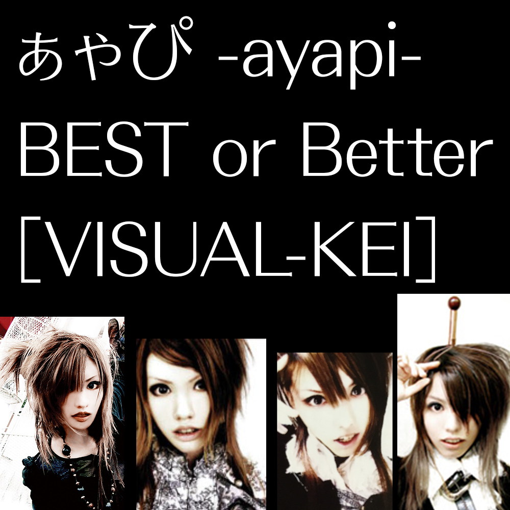 ぁゃぴ -ayapi- BEST or Better [VISUAL-KEI]