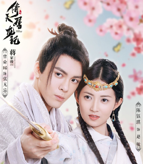 The Remake Of The Heaven Sword And The Dragon Saber Is Here Hotpot Tv Watch Chinese Taiwanese And Hk Tv Shows For Free