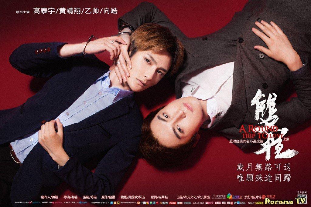 Updated 2019: Top 10 BL Chinese Dramas | Hotpot TV