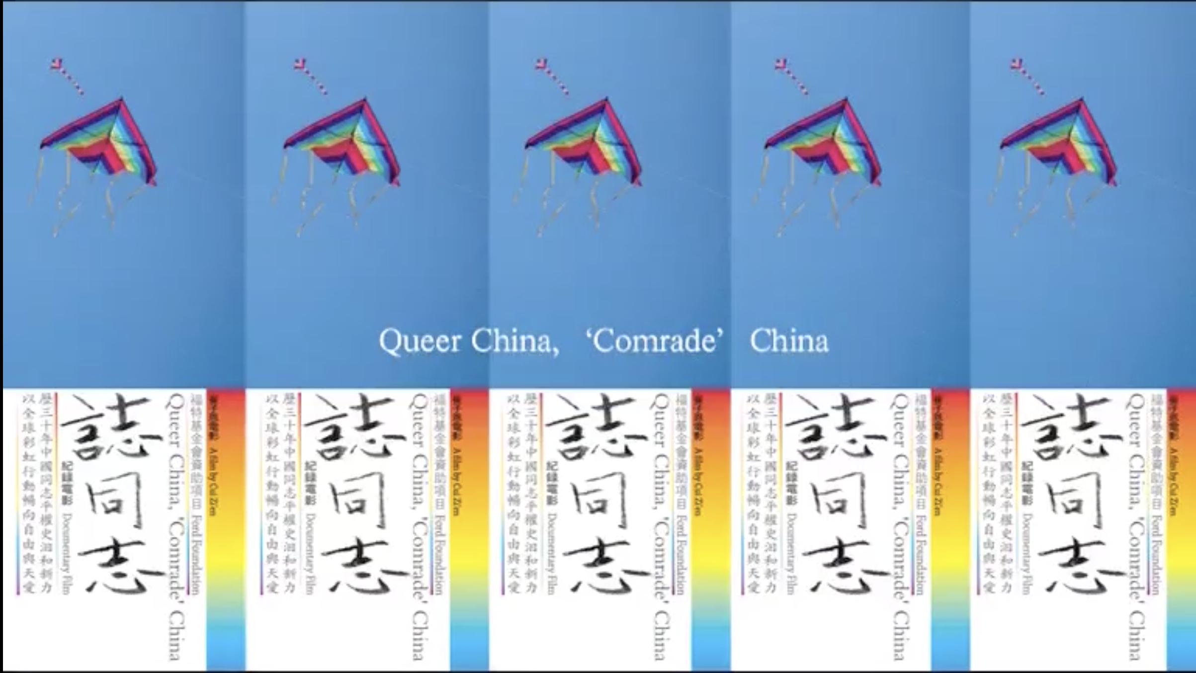 After Pride Month - Honoring China's Original LGBTQ