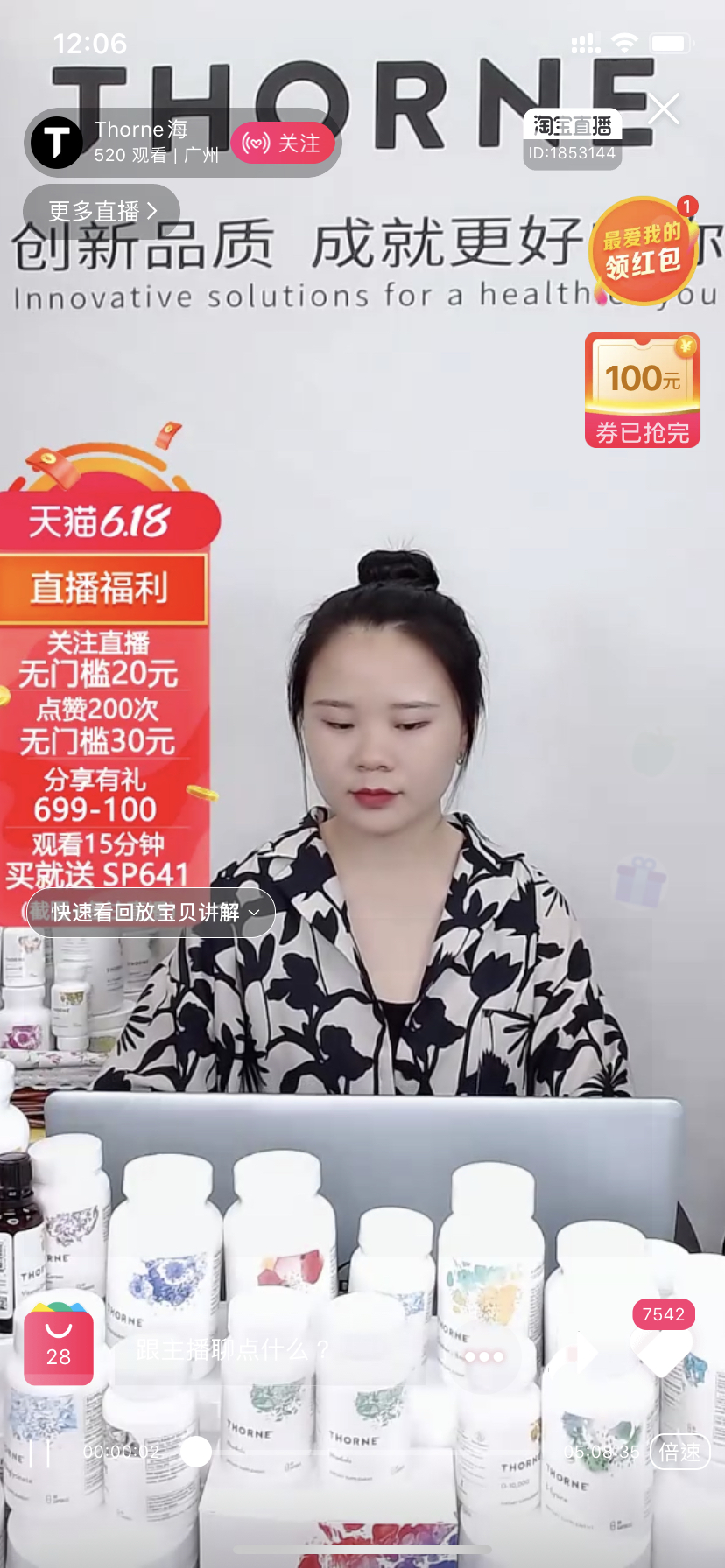 Thorne Livestreaming in China Pattern Blog