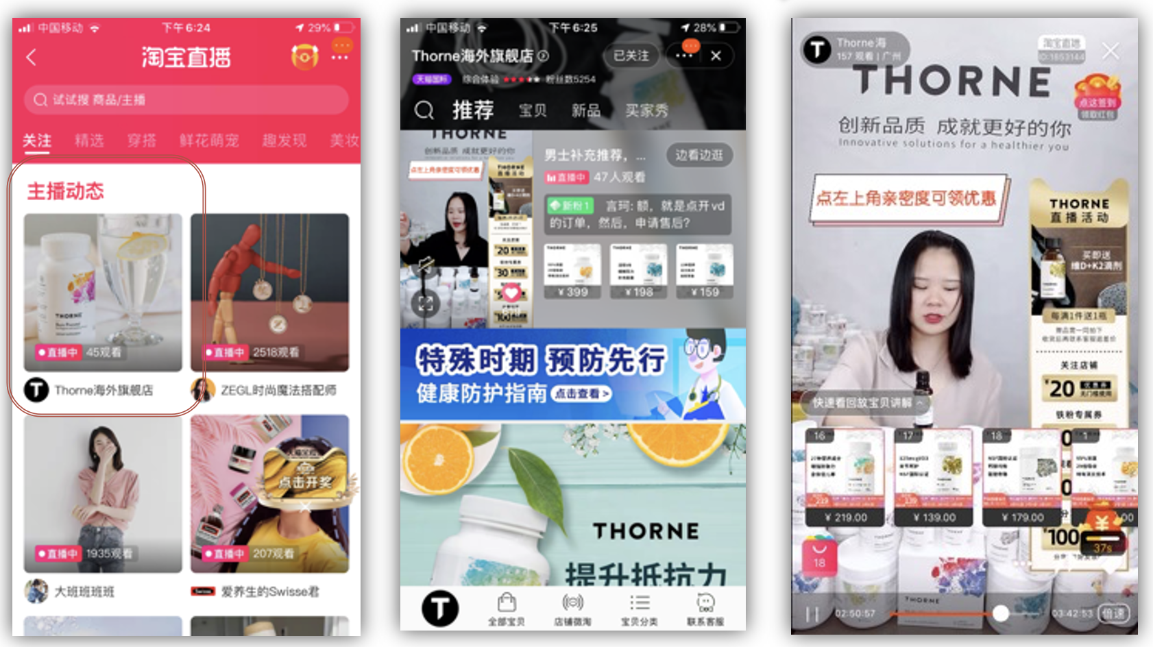 Chinese livestreaming sales success story | Pattern