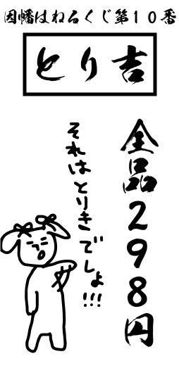 とり吉 - 全品298円