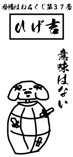 ひげ吉 - 意味はない
