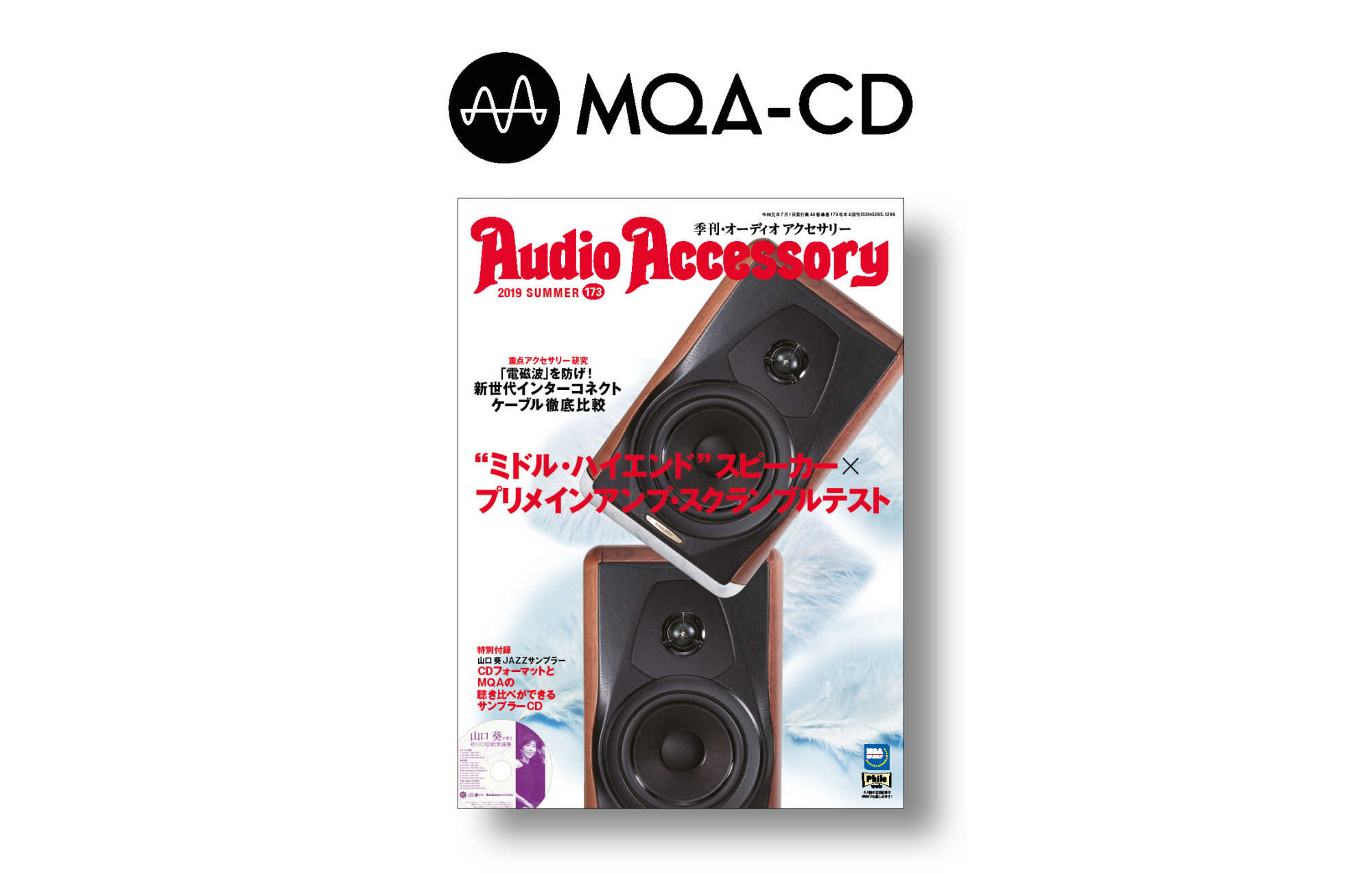 AudioAccessory 173 MQA-CD
