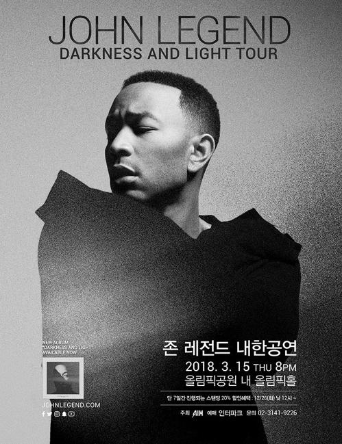 2018 존 레전드 내한 공연 콘서트 포스터