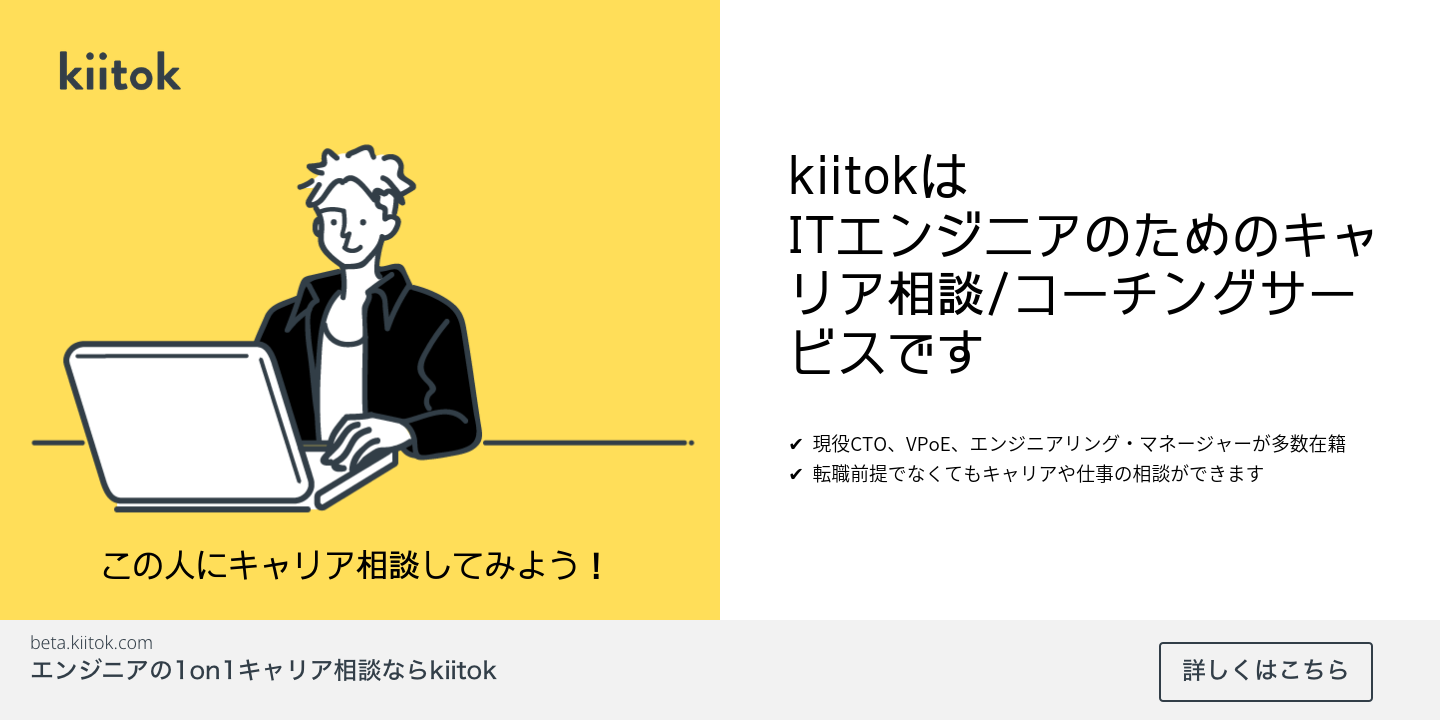 kiitok-entry-banner