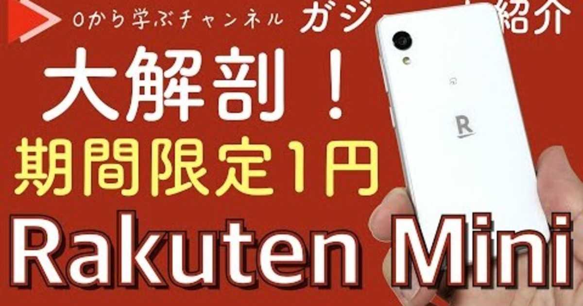 楽天 ミニ 1 円
